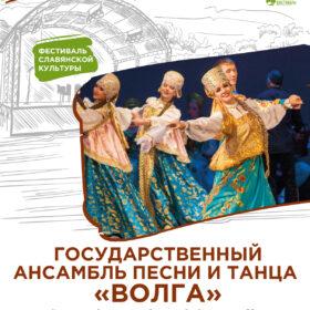 Фестиваль славянской культуры, концерт ансамбля песни и танца