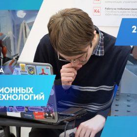 Онлайн-экскурсия на факультет информационных систем и технологий УлГТУ