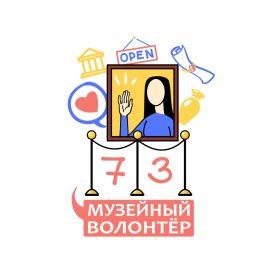 Проект «Музейный волонтёр», встреча на тему «Волонтерская деятельность»