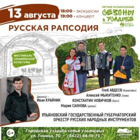 Фестиваль славянской культуры, концерт