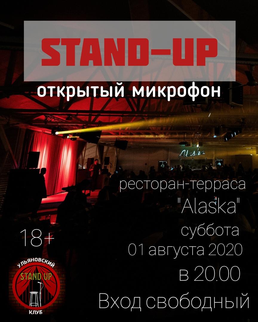 """Стендап-шоу """"Открытый микрофон"""" @ ресторан """"Аляска"""" (Александровская улица, 60к1)"""