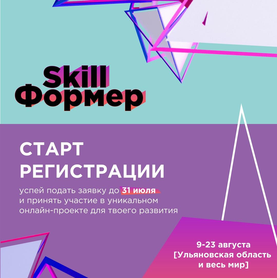 "Развивающий онлайн-проект ""SkillФормер"""