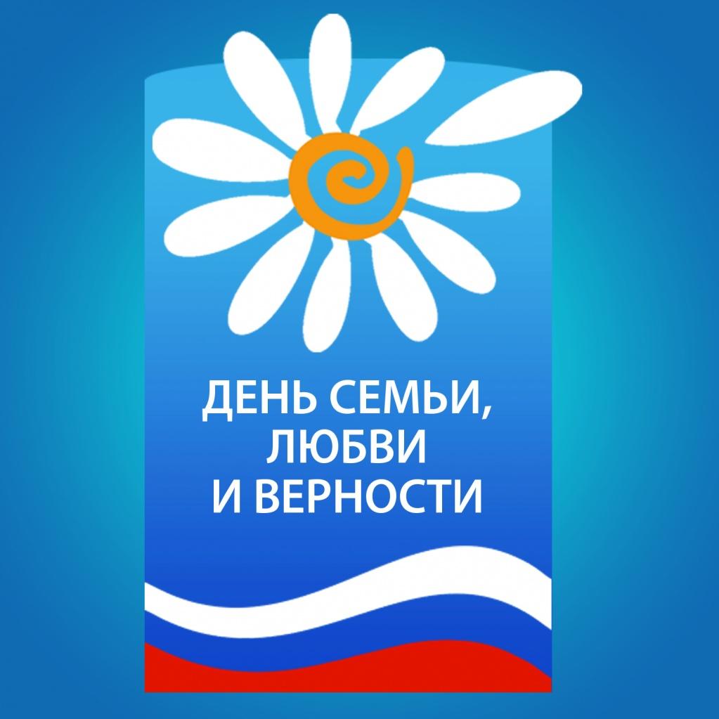 """Всероссийский """"День семьи, любви и верности"""", программа празднования"""