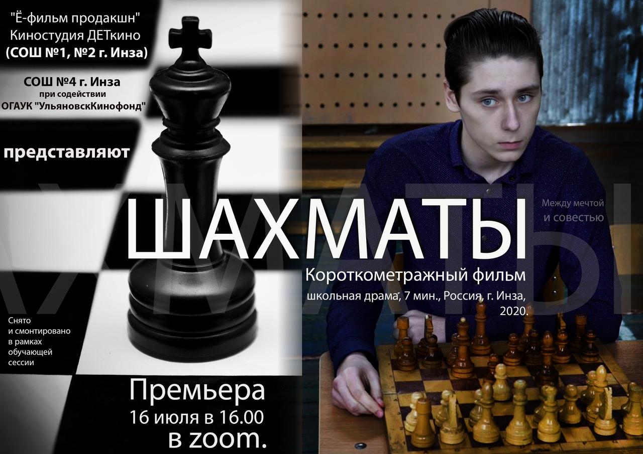 Онлайн-митап кинематографистов и презентация фильма «Шахматы» @ в кинозале «Люмьер»