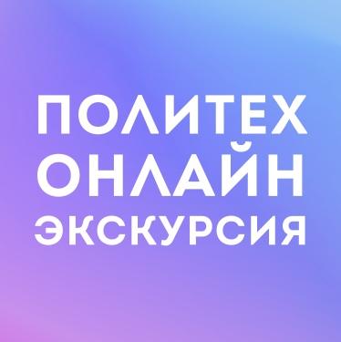 Онлайн-экскурсии на факультеты УлГТУ, программа на июль-август