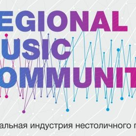 III Музыкальная конференция «Regional Music Community