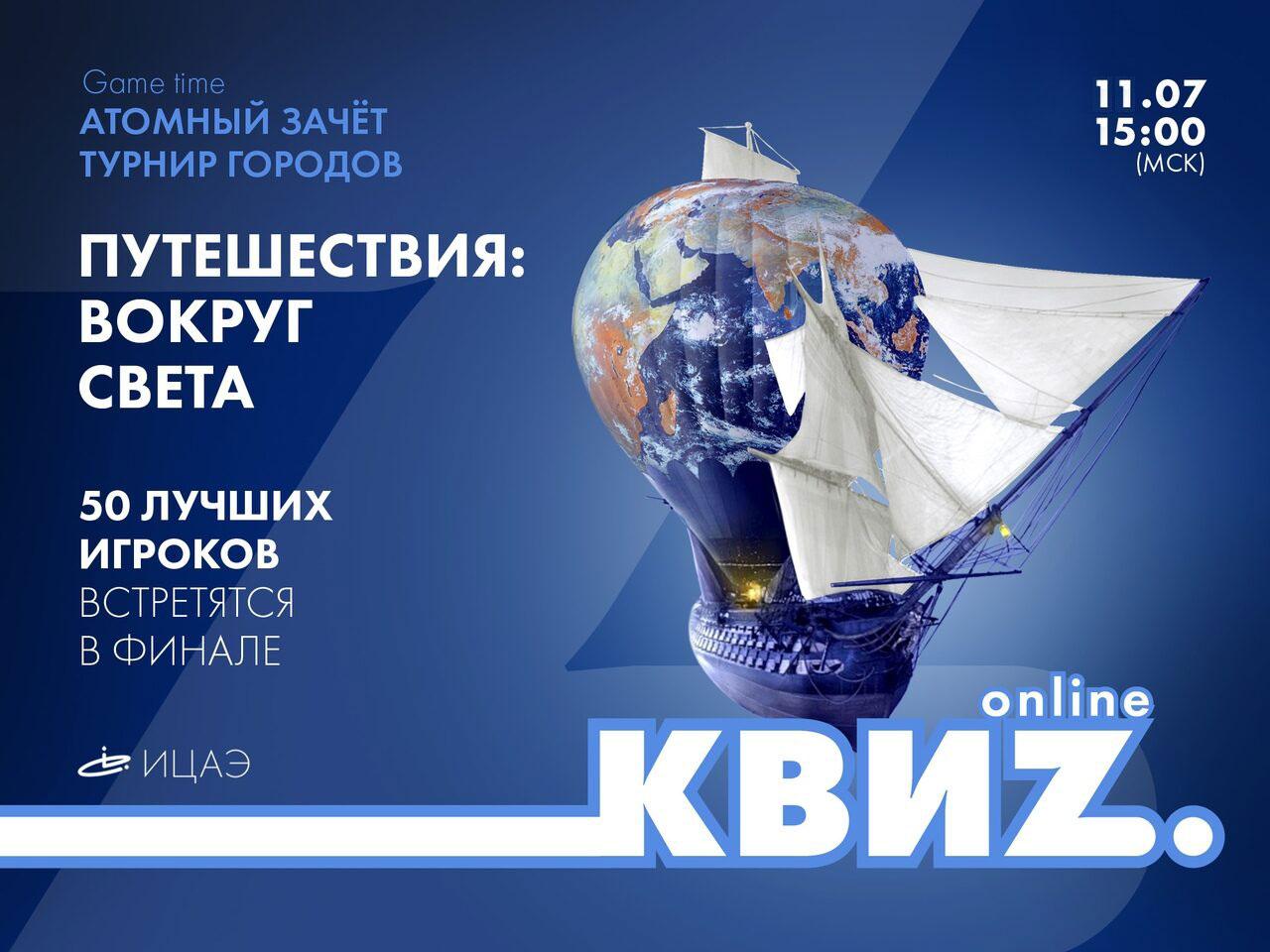 Онлайн-квиз «Атомный зачёт» от ИЦАЭ, тема «Путешествия: вокруг света»