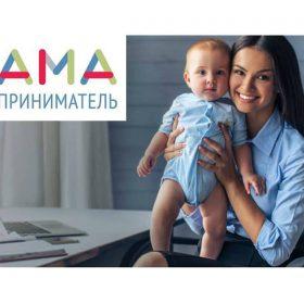 Федеральный образовательный проект «Мама-предприниматель»