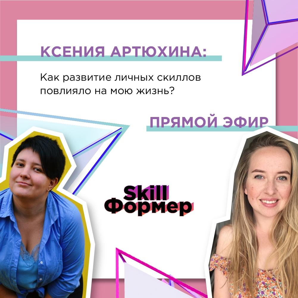 Проект  SKILLФОРМЕР, прямой эфир с Ксенией Артюхиной