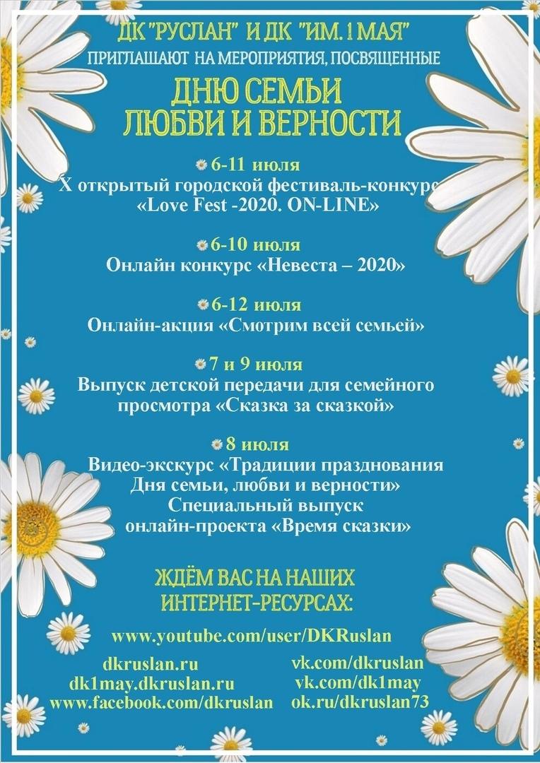"""Онлайн-программа мероприятий ко """"Дню семьи, любви и верности"""" в ДК Руслан и ДК имени 1 мая"""