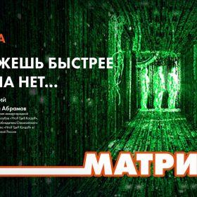 Интеллектуальная онлайн-игра «Матрица» от ИЦАЭ