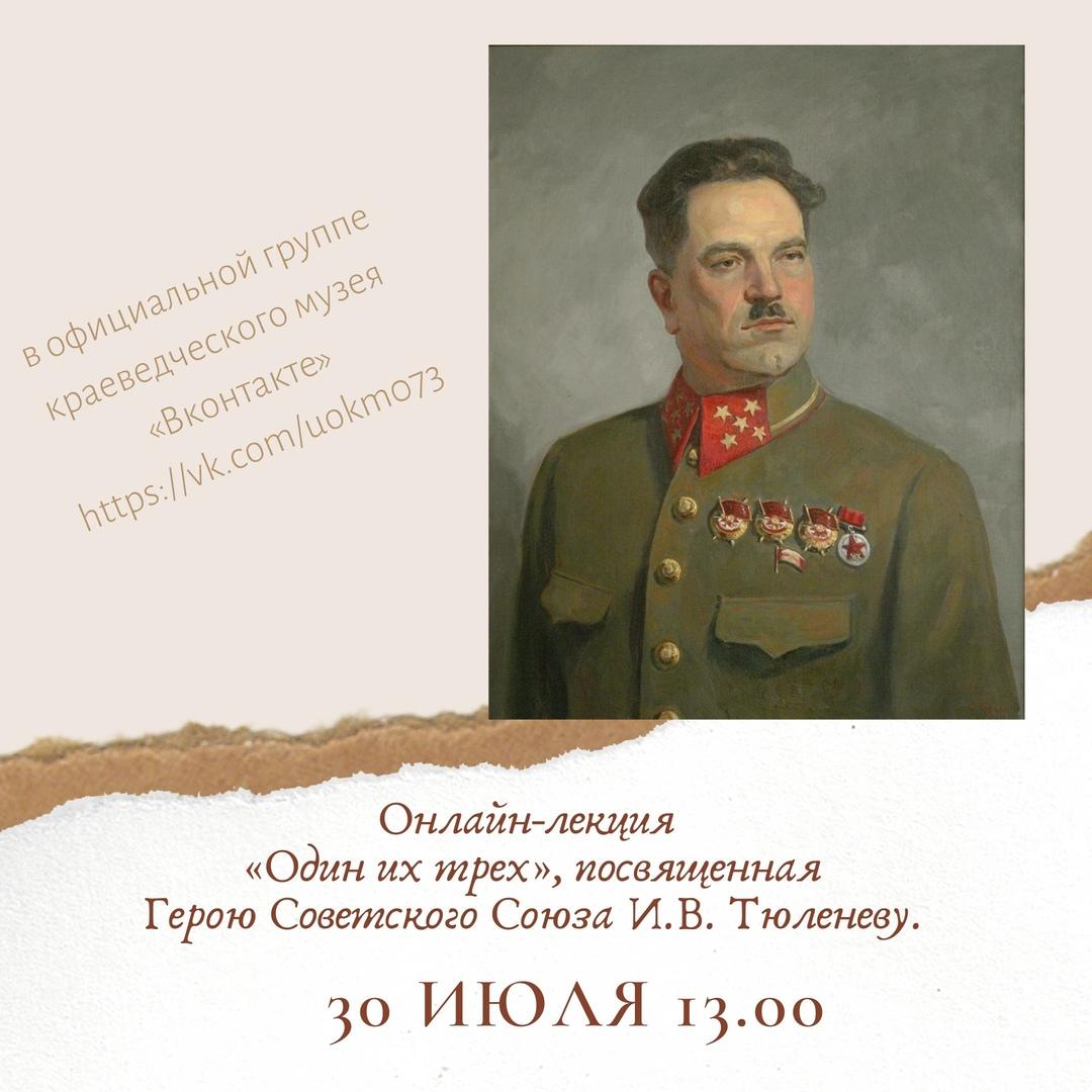 Онлайн-лекция «Один их трех», посвященная Герою Советского Союза И.В. Тюленеву