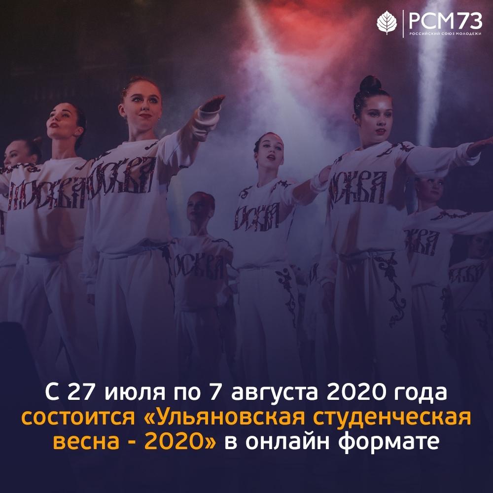 """""""Ульяновская Студенческая Весна 2020"""", онлайн-формат"""