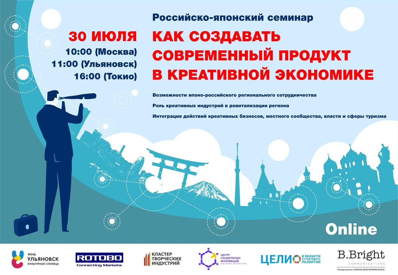 """Российско-японский онлайн семинар """"Как создавать продукт в креативной экономике?"""""""