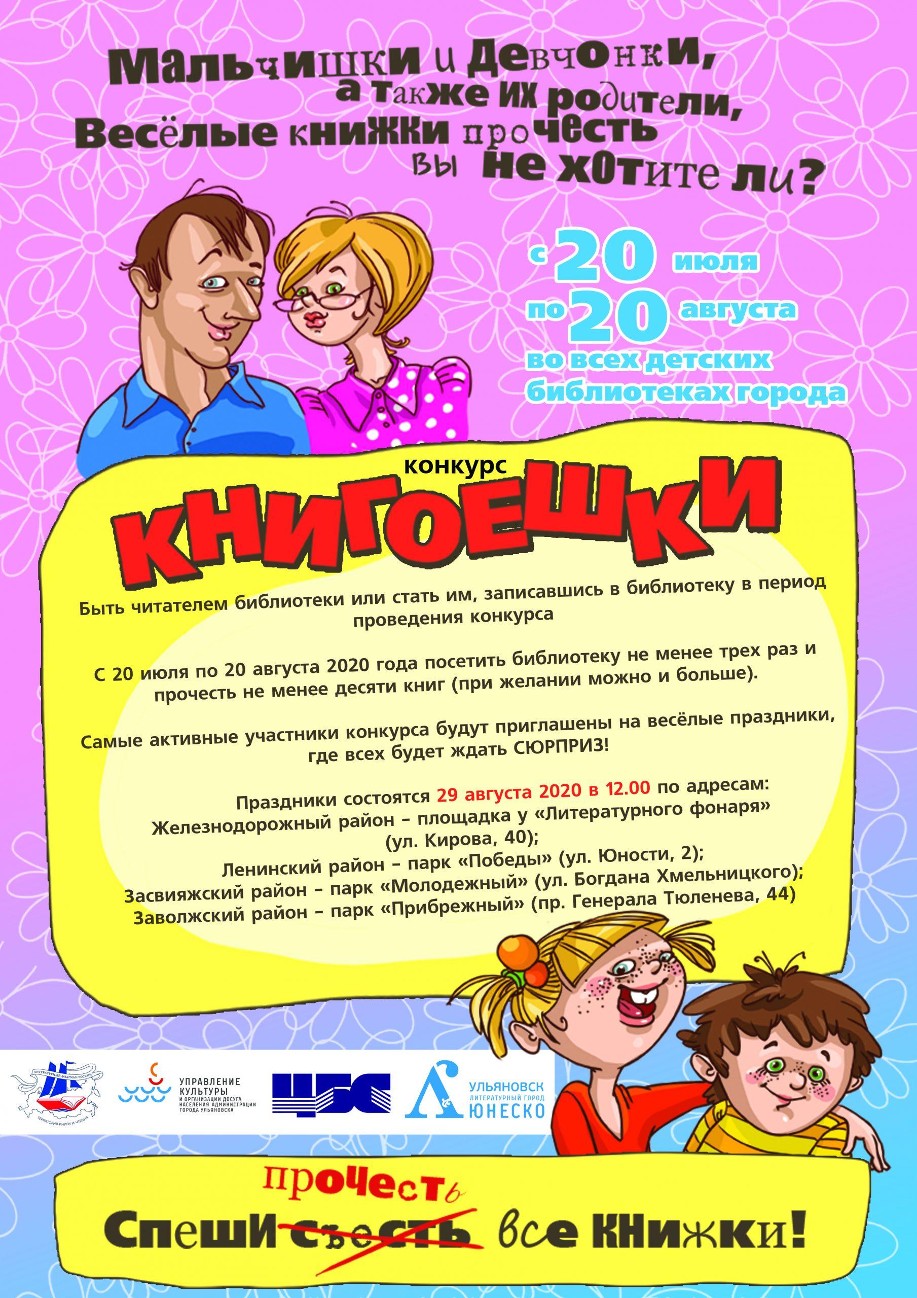 """Конкурс детского чтения """"Книгоешки"""""""