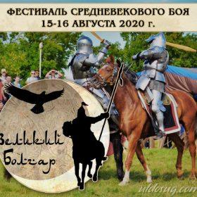 Фестиваль средневекового боя
