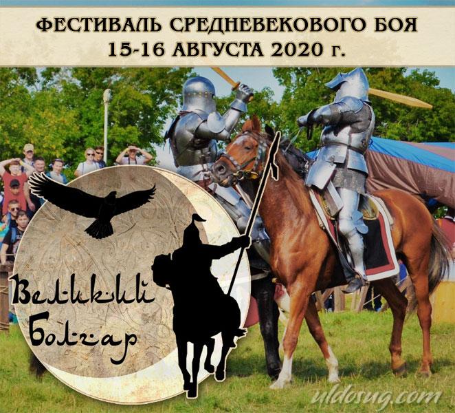 """Фестиваль средневекового боя """"Великий Болгар"""""""