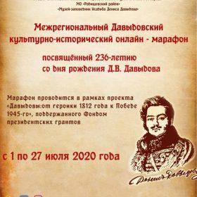 Давыдовский онлайн-марафон, программа