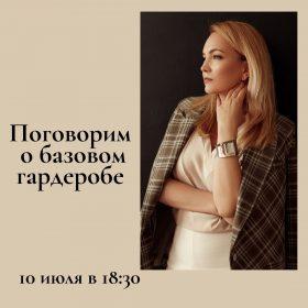 Встреча со стилистом Натальей Рыжиковой