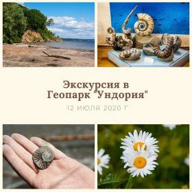 Экскурсия в геопарк «Ундория»