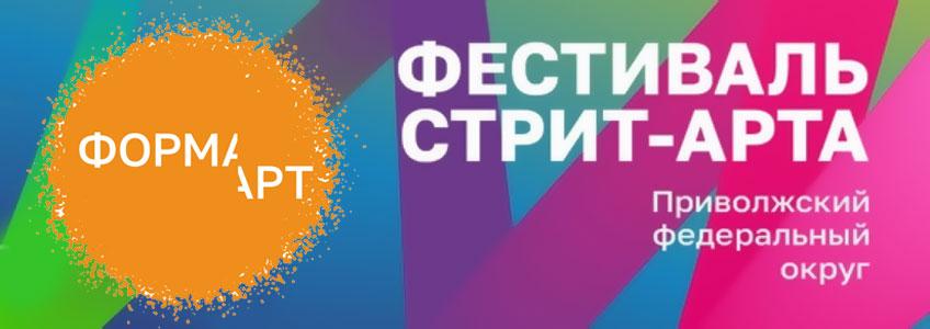 Фестиваль стрит-арта «ФормART»