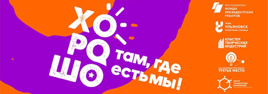 Фестиваль современной культуры «Хорошо там, где есть мы»