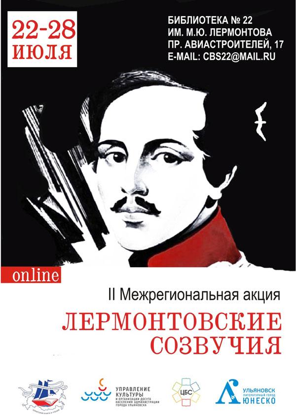 II Межрегиональная онлайн-акция «Лермонтовские созвучия»