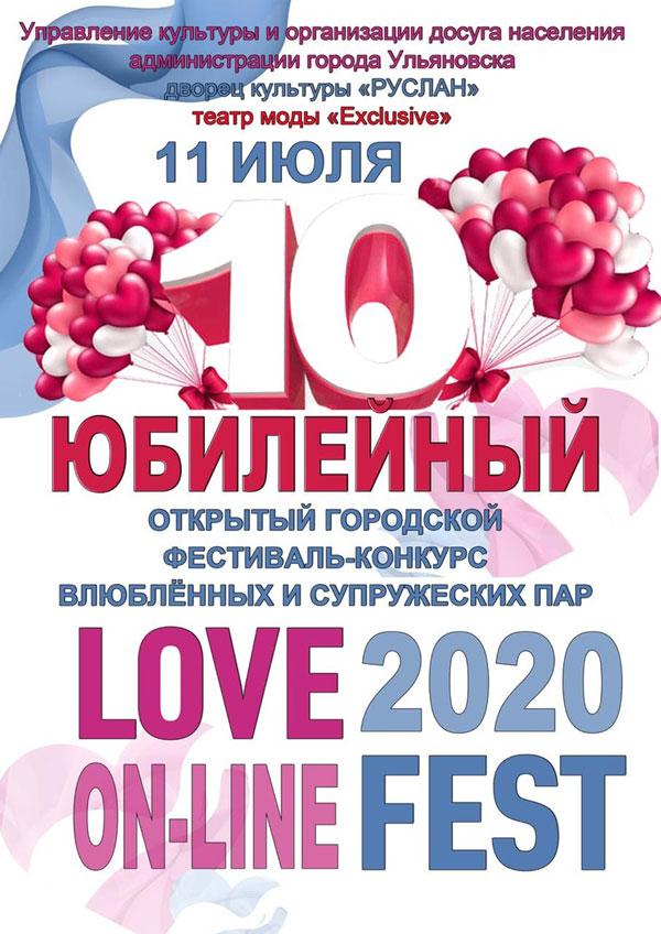 Ежегодный фестиваль «Love Fest», онлайн-программа