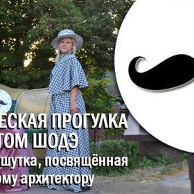 Пешеходная экскурсия «Мистическая прогулка с Августом Шодэ»