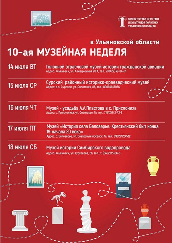 Десятая Музейная неделя в Ульяновской области