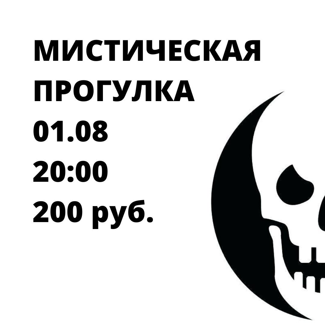 """""""Мистическая прогулка""""  с Дмитрием Русиным"""