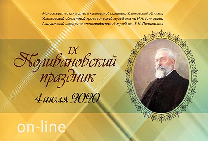 IX Поливановский онлайн-праздник ко дню рождения В.Н. Поливанова