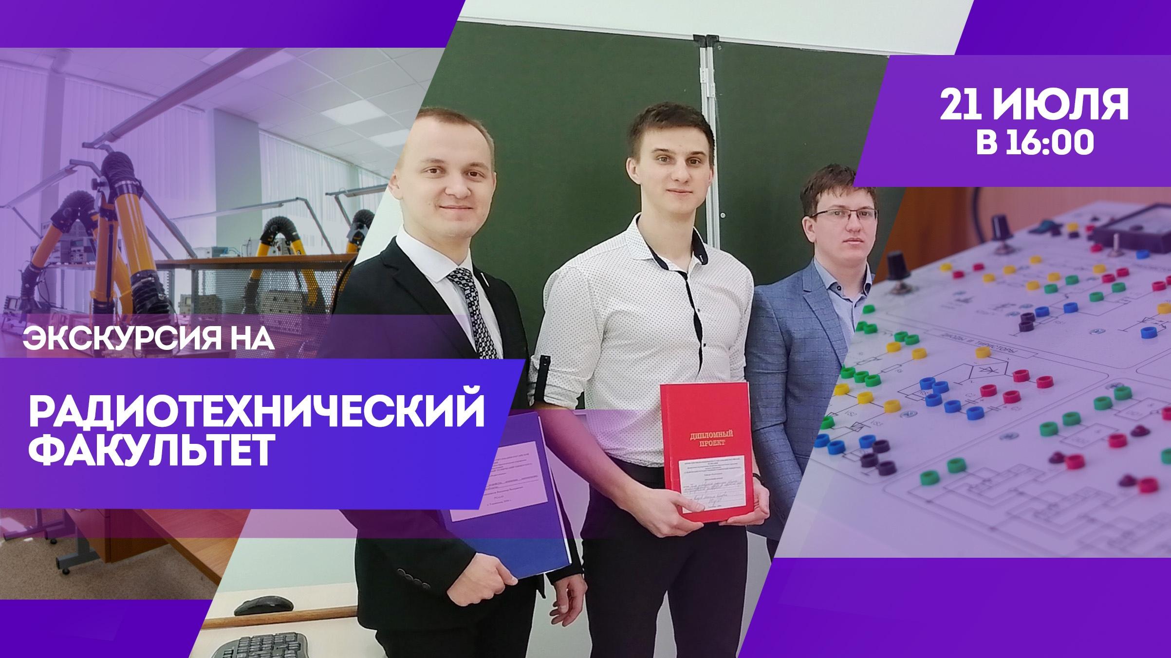 Онлайн-экскурсия УлГТУ о радиотехническом факультете
