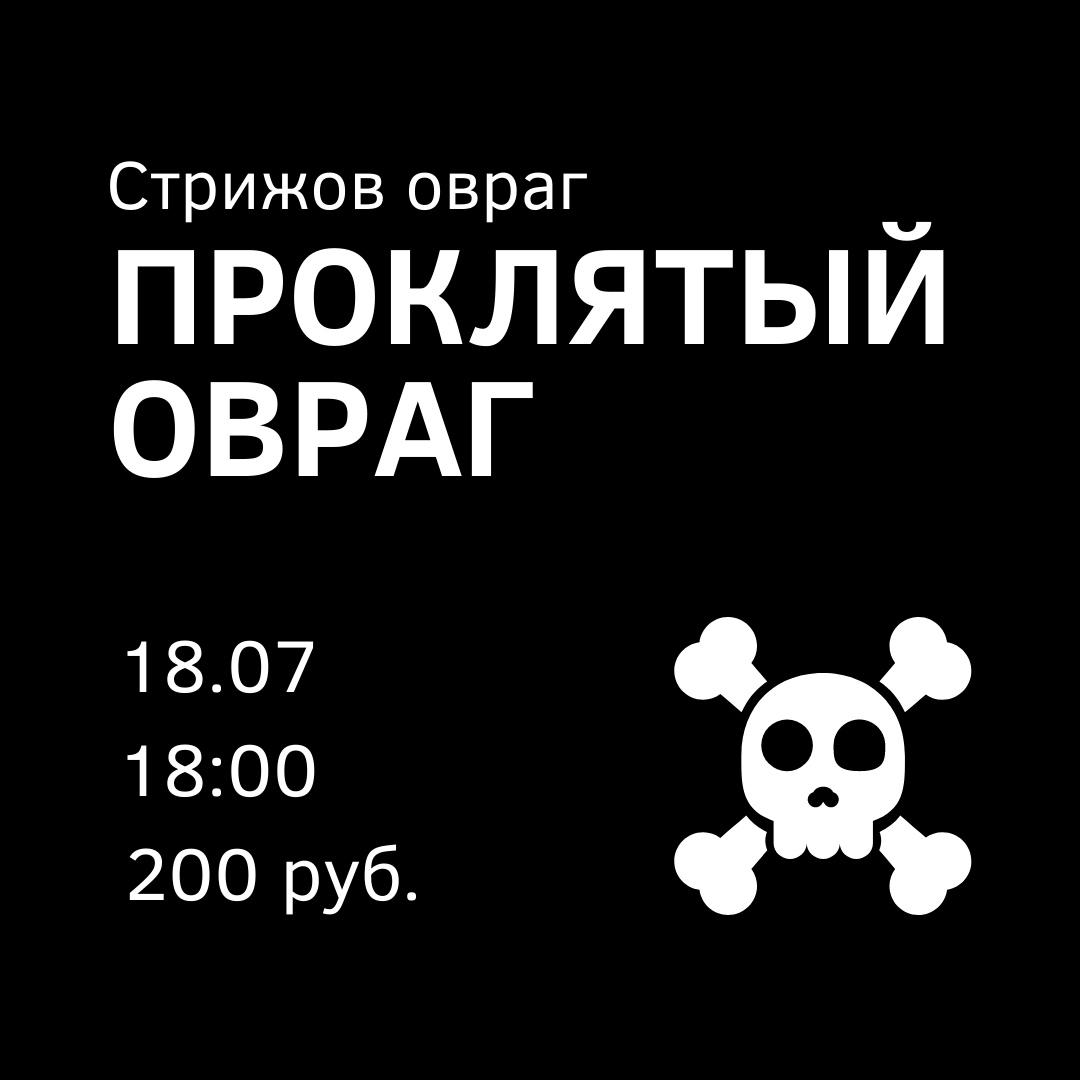 """Прогулка-исследование """"Проклятый овраг"""" @ Стрижов овраг"""