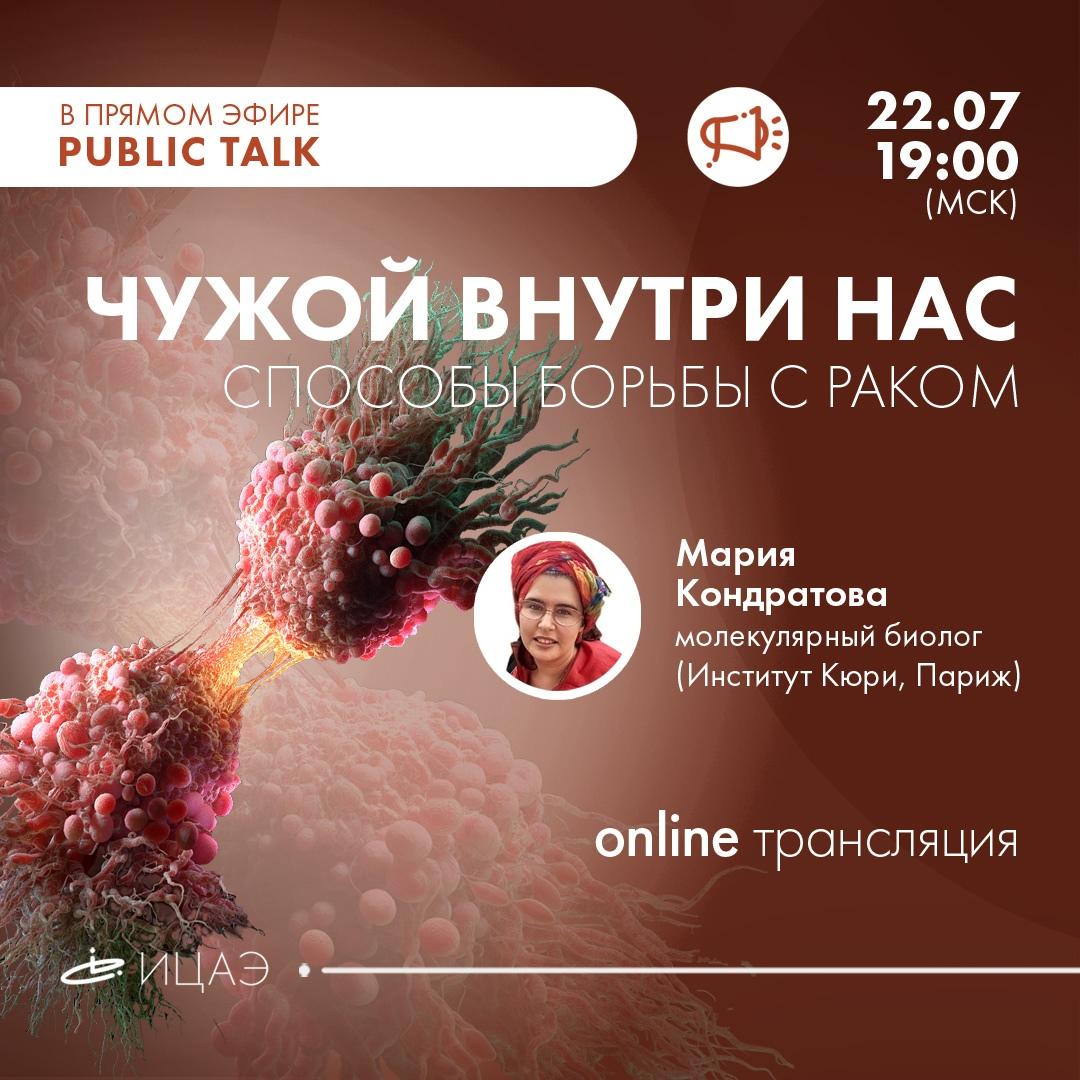 Public Talk о способах борьбы с раком, с молекулярным биологом Марией Кондратовой «Чужой внутри нас»