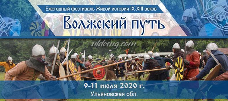 Фестиваль «Волжский путь»