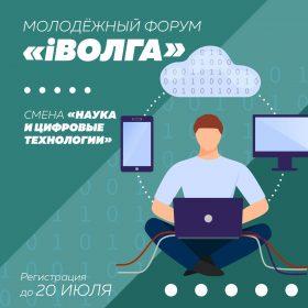 Ежегодный молодёжный форум Приволжского федерального округа «iВолга»