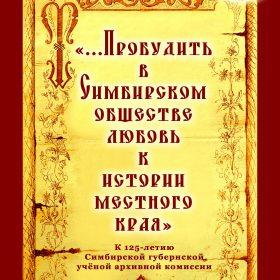 Открытие выставки «...Пробудить в Симбирском обществе любовь к истории местного края», посвящённой 125-летнему юбилею Симбирской губернской учёной архивной комиссии (СГУАК)
