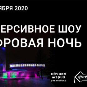 Иммерсивное онлайн-шоу с элементами квеста «Цифровая ночь в Политехе»