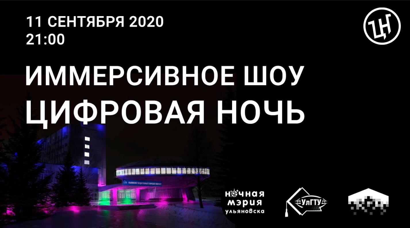 Иммерсивное онлайн-шоу с элементами квеста «Цифровая ночь в Политехе» @ в УлГТУ