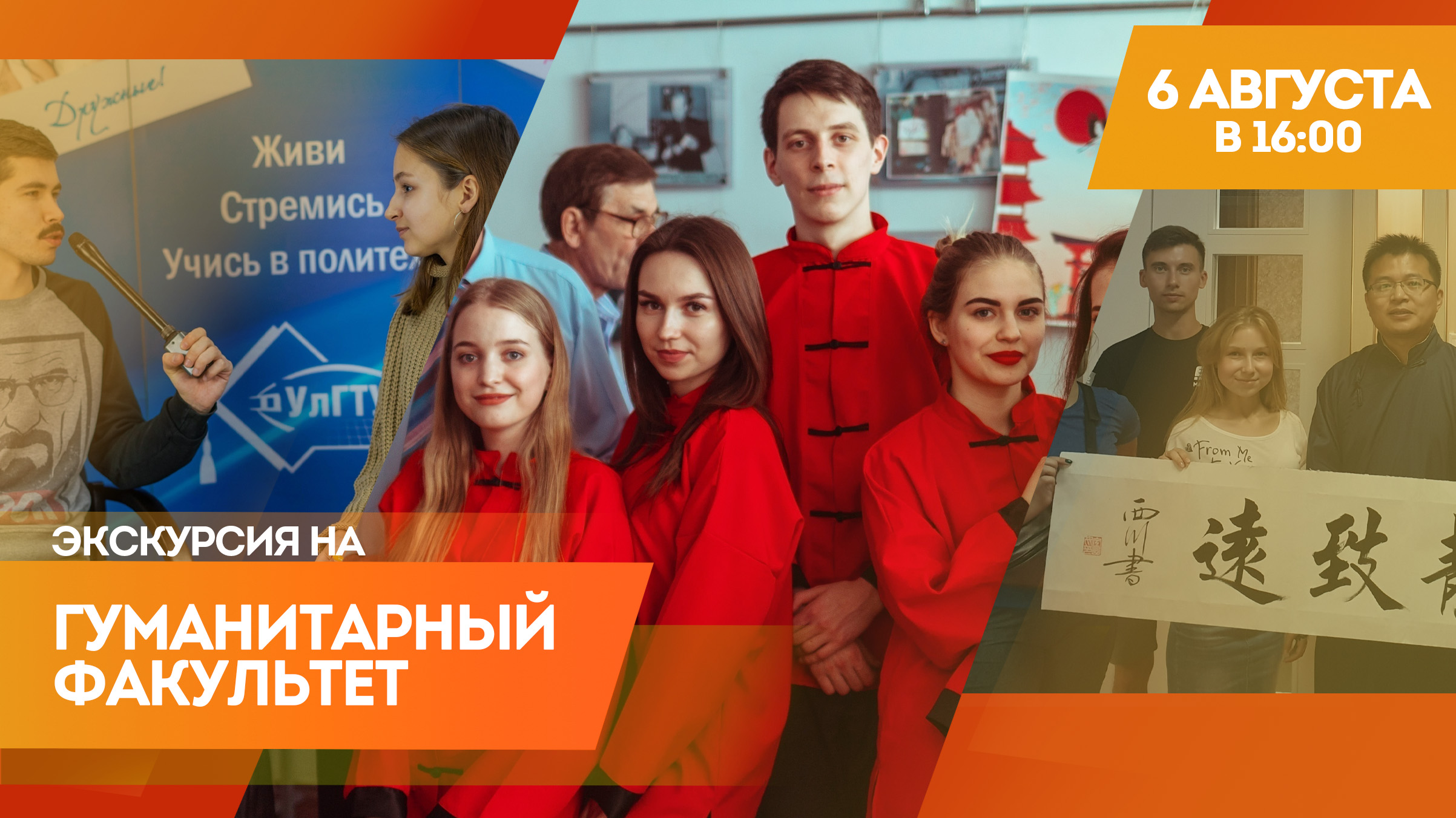 Онлайн-экскурсия на гуманитарный факультет УлГТУ