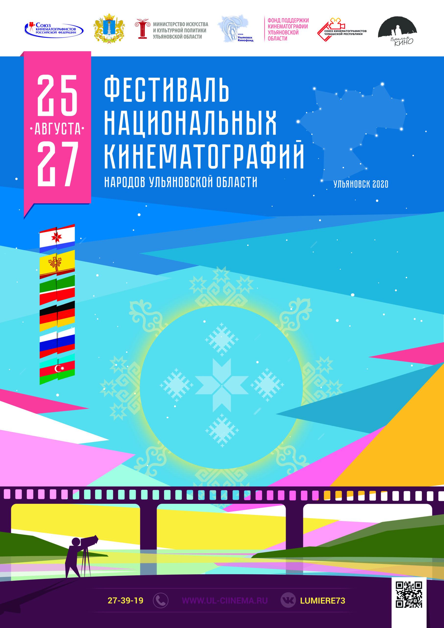 Фестиваль национальных кинематографий народов региона, программа