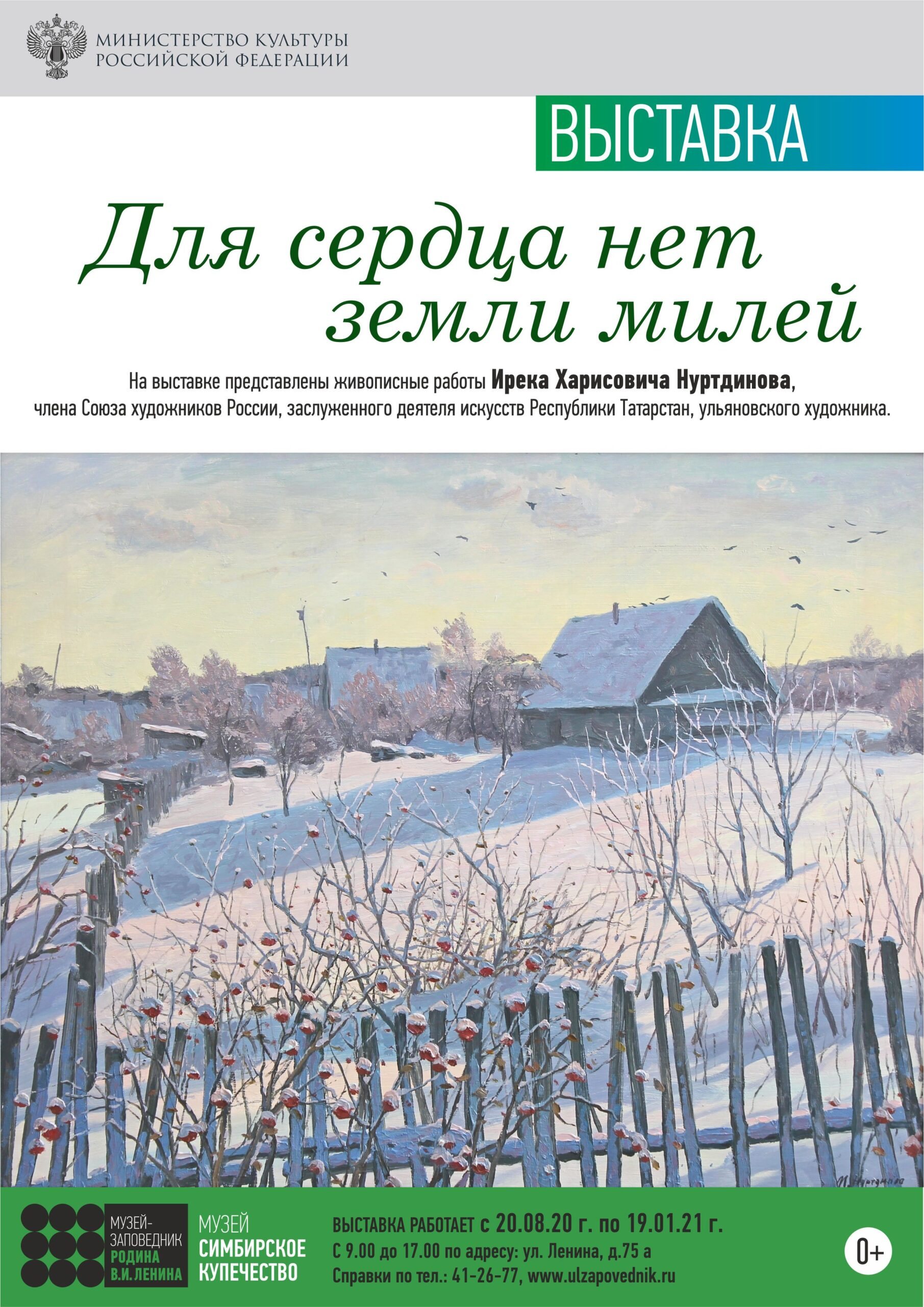 Выставка «Для сердца нет земли милей…» @ музей «Симбирское купечество» (ул. Ленина, д. 75а)