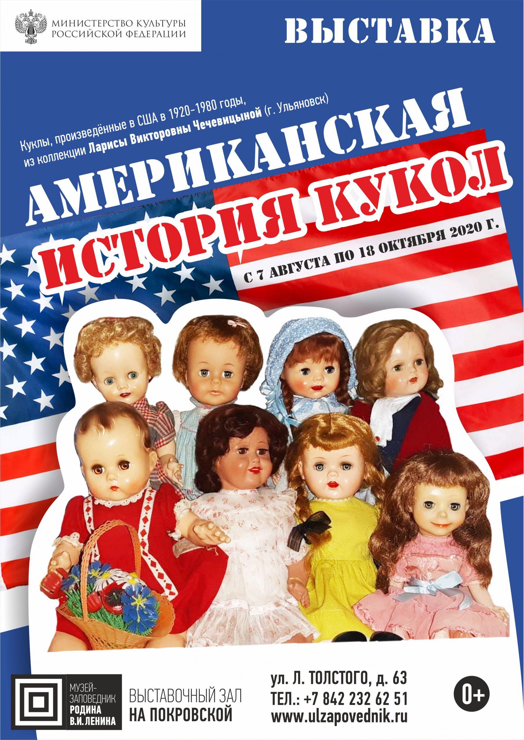 Выставка «Американская история кукол» @ в Выставочном зале «На Покровской», ул. Льва Толстого, д. 63