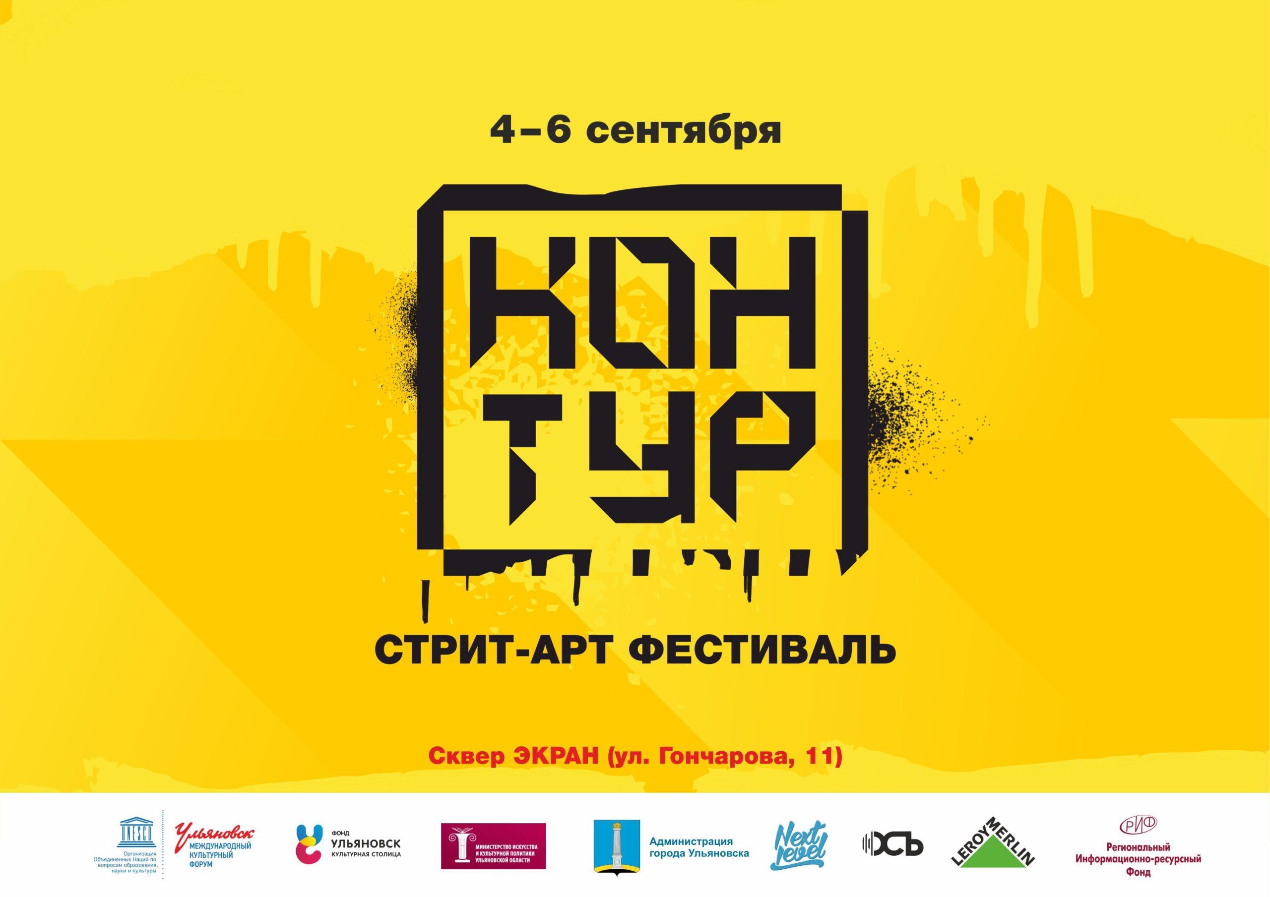 Стрит-арт фестиваль «Контур» @ сквер «Экран» (Гончарова, 11)