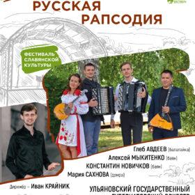 Фестиваль славянской культуры, концерт «Русская рапсодия»