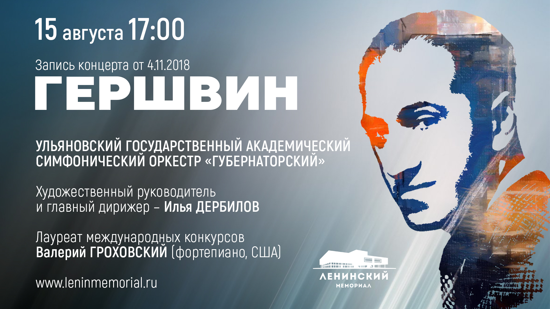 Онлайн-трансляции концерта «ГЕРШВИН»