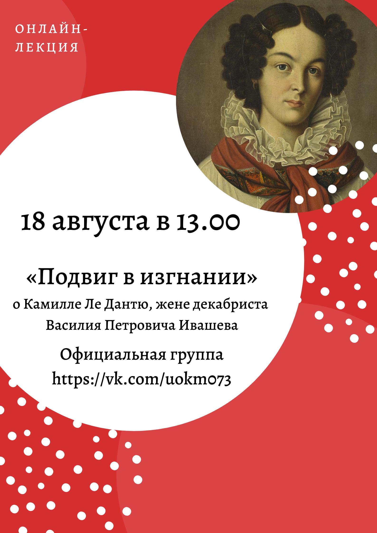 Онлайн-лекция «Подвиг в изгнании» о Камилле Ле Дантю, жене декабриста Василия Петровича Ивашева