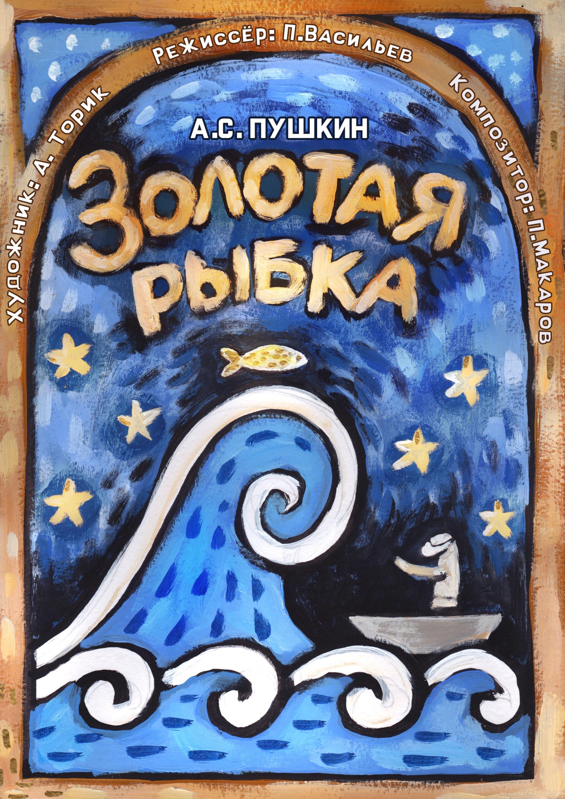 """Спектакль """"Золотая рыбка"""", премьера @ Театр кукол (ул. Гончарова, 10)"""