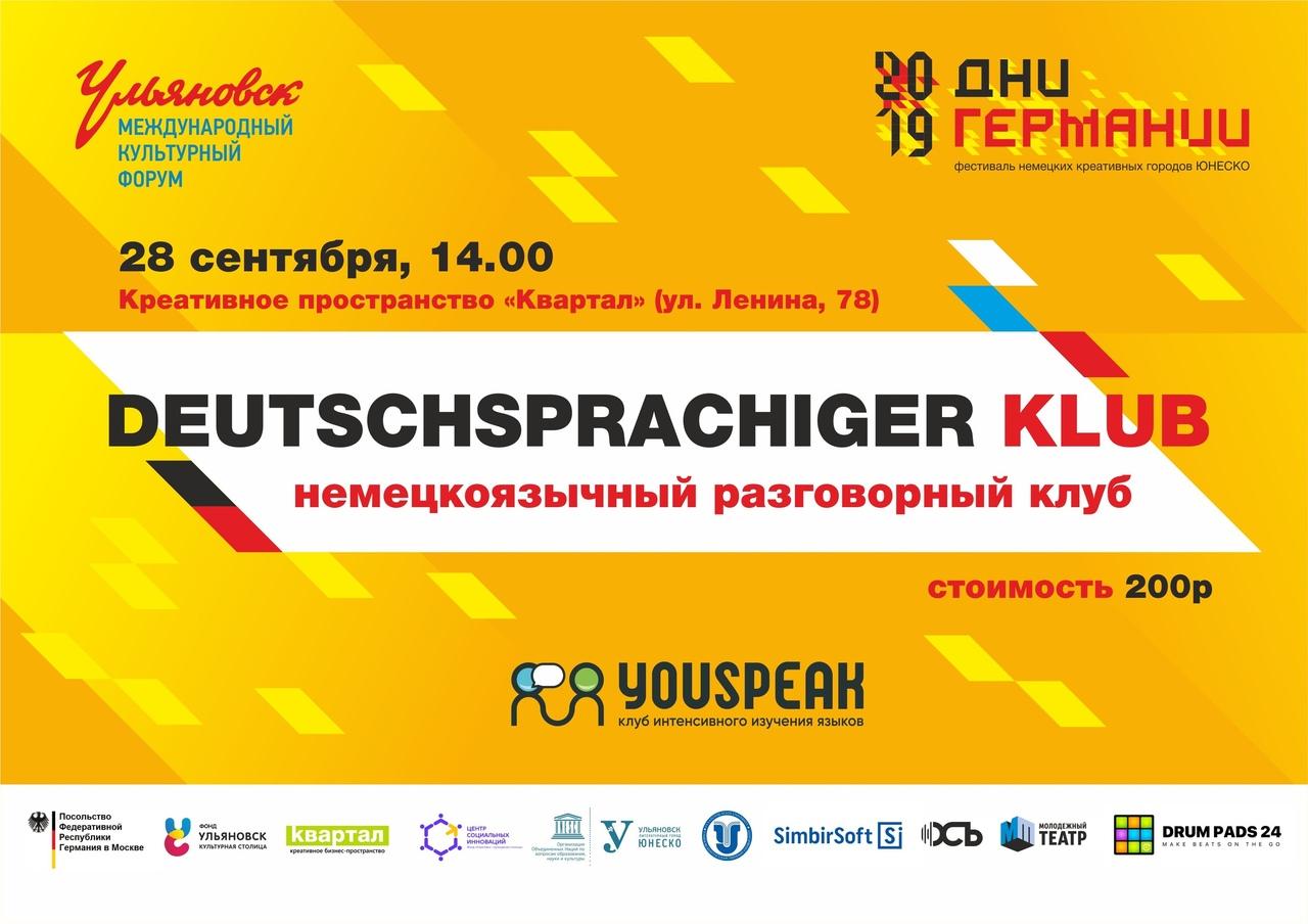 Встреча с носителями немецкого языка в Deutschsprachiger Klub @ Квартал (ул.Ленина 78)